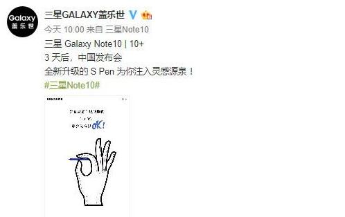 三星Galaxy Note 10系列即将发布国行版内置8GB+256GB组合支持25W快充
