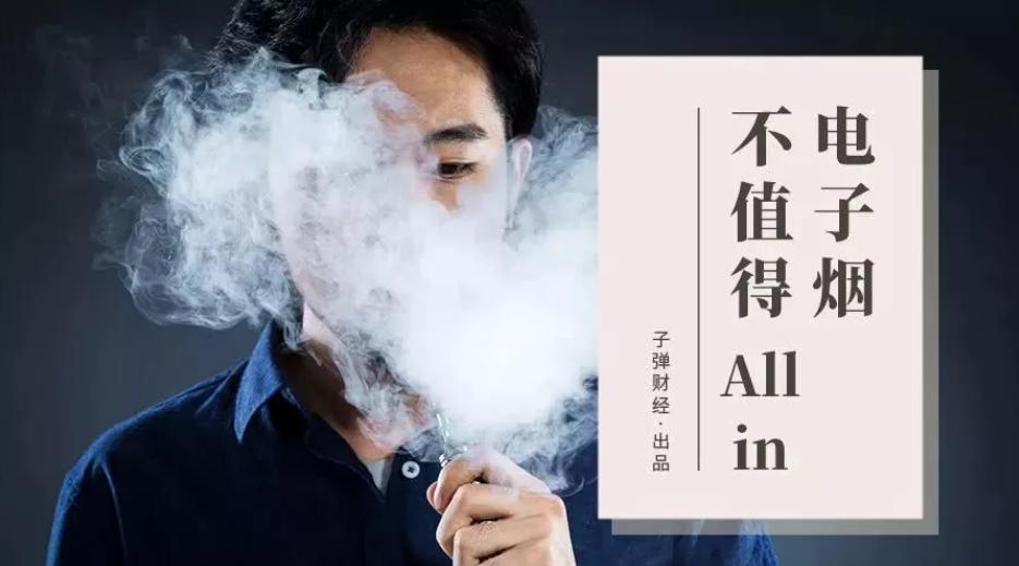 未来电子烟会像手机一样,成为中国的骄傲?