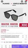 华为首款智能眼镜EyeWear上架天猫首发 预售价2499元