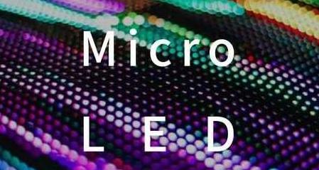 三安光電將在中國中部建設一個Mini/MicroLED研發基地 投資120億元人民幣