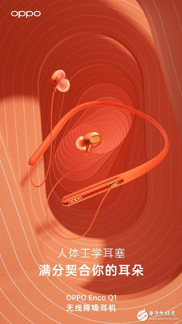 OPPO首款无线降噪耳机公布 采用4MicFF+FB双重主动降噪