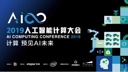 2019人工智能计算大会(AICC2019)将在北京举行