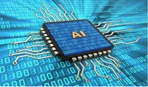探讨人工智能硬件发展和人工智能基础设施的发展趋势