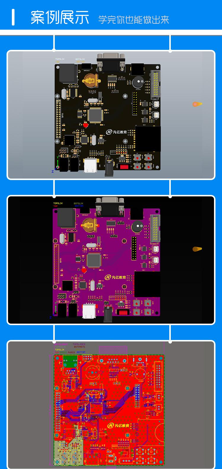 Altium19 4層SMT32主板實戰視頻2.jpg