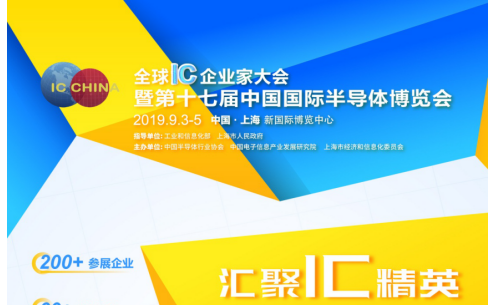 全球IC企业家大会暨第十七届中国国际半导体博览会将于上海盛大开幕