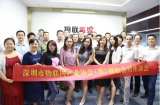深圳市物联网产业协会第五期创始会员座谈会成功召开