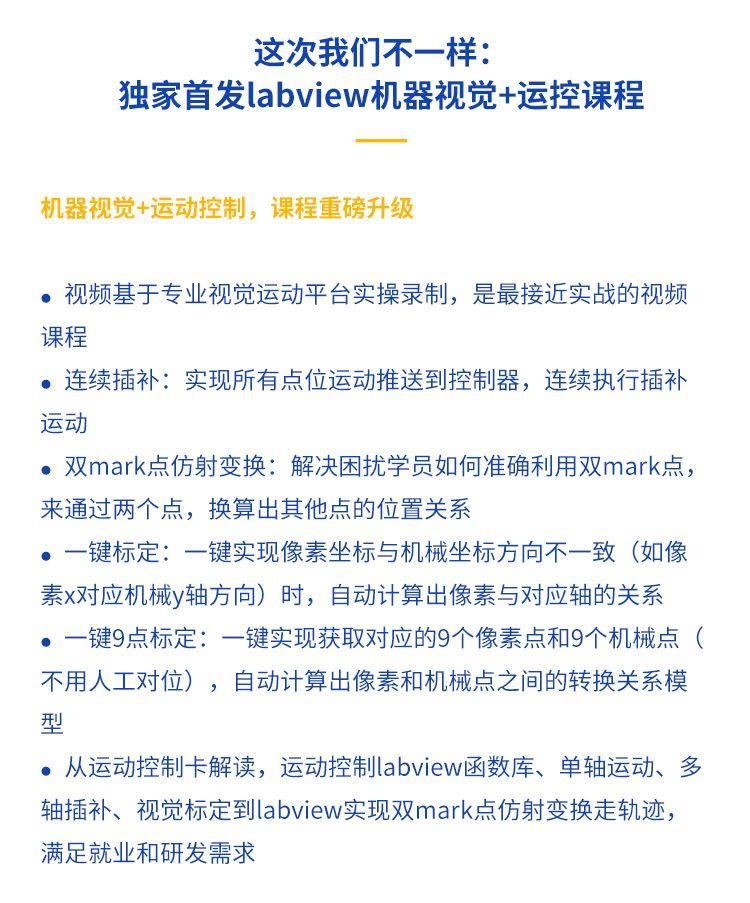 龍哥labview眾籌課程詳情_05.jpg