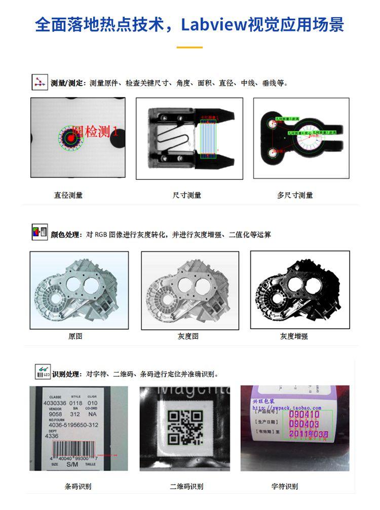 龍哥labview眾籌課程詳情_17.jpg