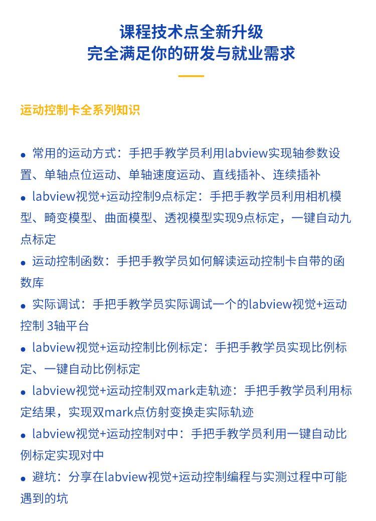 龍哥labview眾籌課程詳情_06.jpg