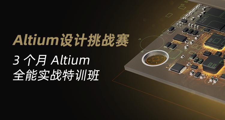 Altium詳情頁_01.png