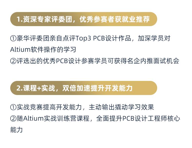 Altium詳情頁_03.png