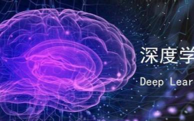 机器视觉之深度学习和嵌入式视觉