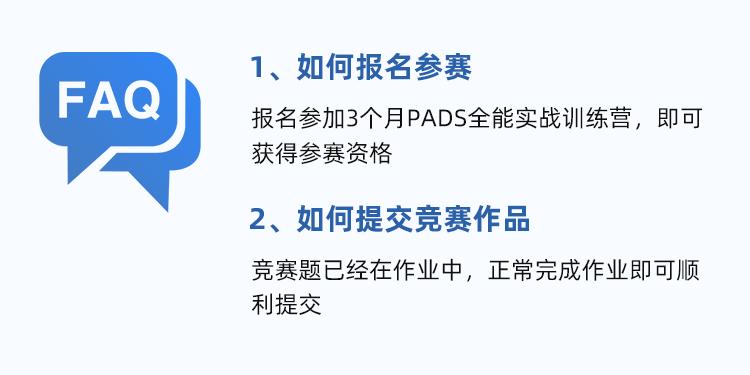 PADS詳情頁_07.png