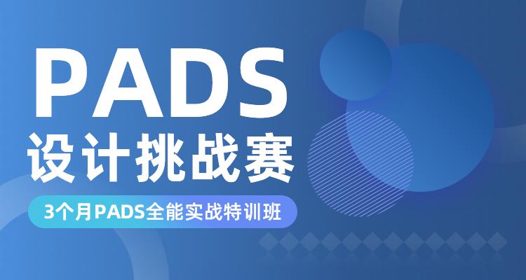 PADS詳情頁_01(1).png