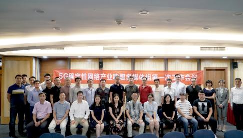 5G确定性网络产业联盟已在北京成功举行