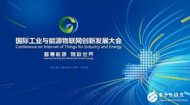 9月10日将在温州举办国际工业与能源物联网创新发展大会