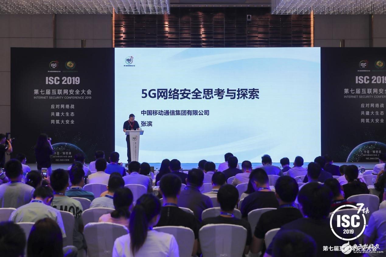 中国移动张滨表示5G的应用20%是人用80%是工业用途