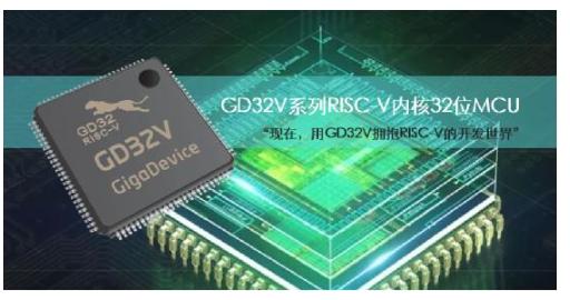 擁抱RISC-V的開發世界 兆易創新推GD32VF103系列RISC-V MCU