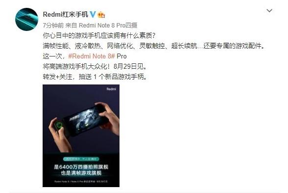 Redmi红米手机揭晓RedmiNote8Pro拥有专属的游戏手柄等配件加持