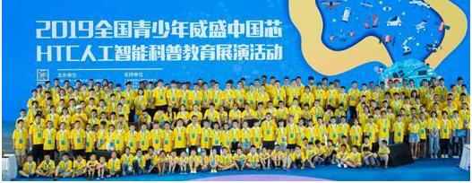 AI中国,智造未来:中国人工智能科普教育道路上一...