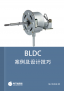 BLDC案例及设计技巧