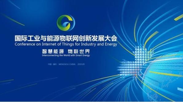 国际工业与能源物联网创新发展大会新闻通气会在温州市举办