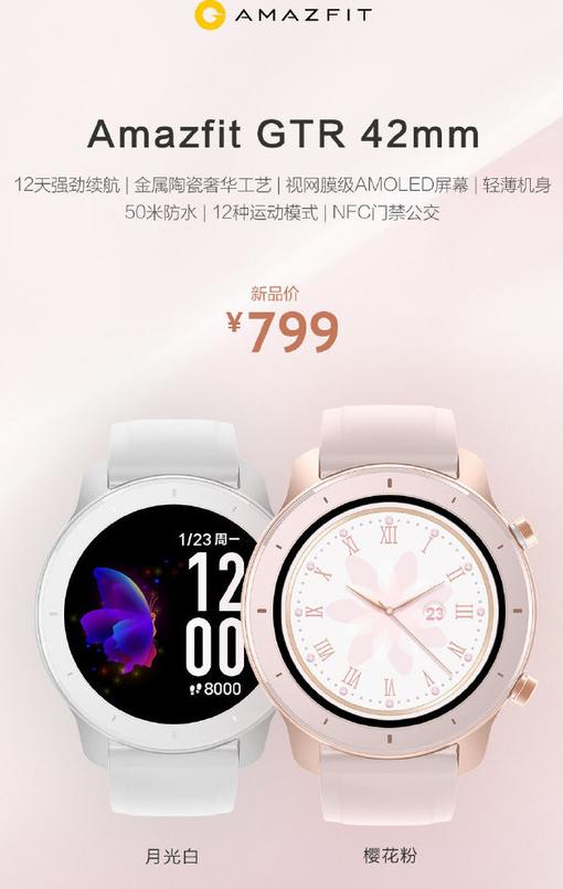 華米Amazfit GTR 42mm智能手表新配色正式開售支持NFC公交卡功能