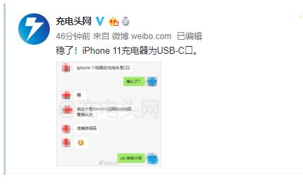 iPhone 11的充电器将可能采用全新的USB...