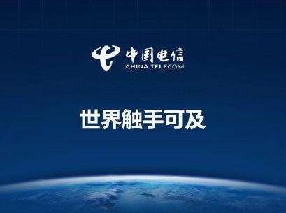 中国电信持续拓展4G规模,积极打造5G核心能力