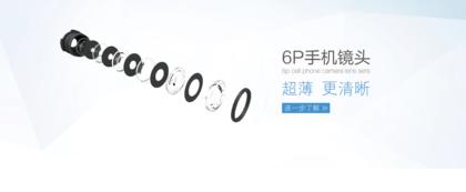 舜宇光學將會在2021年開始出貨iPhone 6P鏡頭