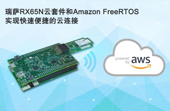 瑞萨电子推出增强型Wi-Fi RX65N云套件 创建安全端到端物联网云解决方案
