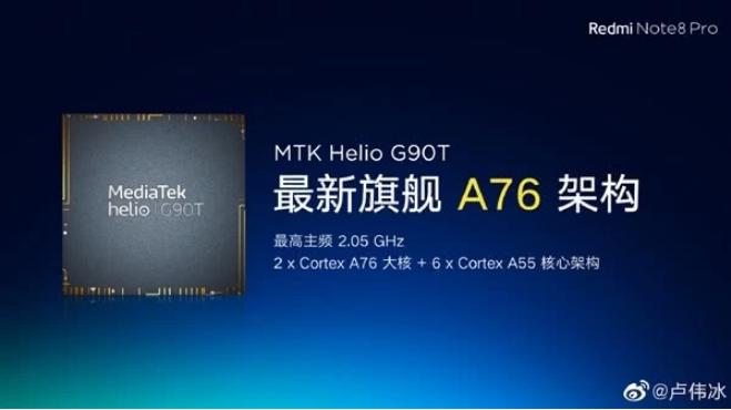 """联发科G90T采用最新Cortex A76架构,拥有""""笔记本性能级别"""""""
