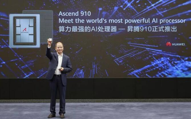 华为发布全球算力最强AI处理器,芯片昇腾910问世!