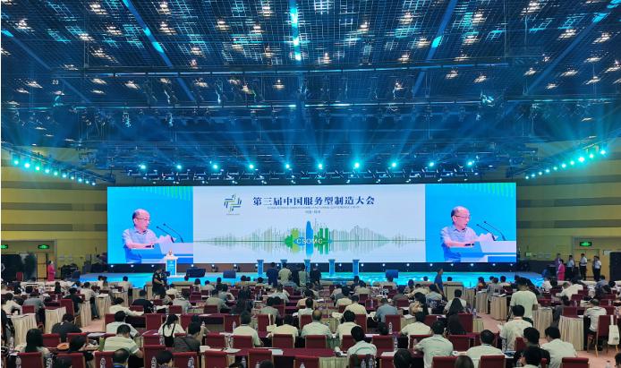 第三屆中國服務型制造大會將在鄭州隆重舉行