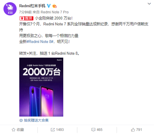 紅米手機官微宣布紅米Note 7系列全球銷量已突破2000萬臺