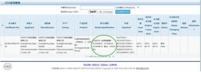 OPPO的5G新机在国内通过3C认证,支持5V/4A 20W的充电功率