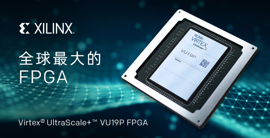 xilinx推出全球最大容量FPGA— Virtex UltraScale+器件