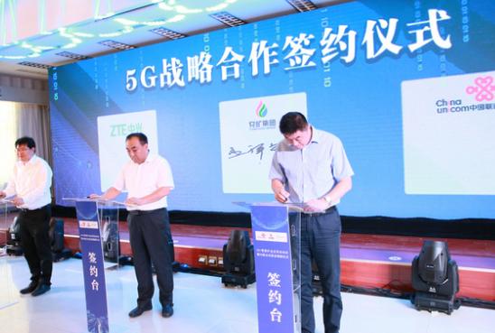 山东联通与中兴通讯合作将共同成立5G+智慧矿业联合实验室