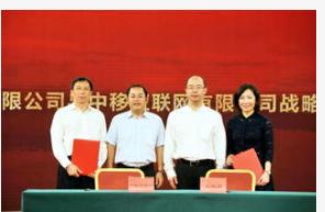 中国移动与中化集团合作将在5G时代共同打造5G+产业生态