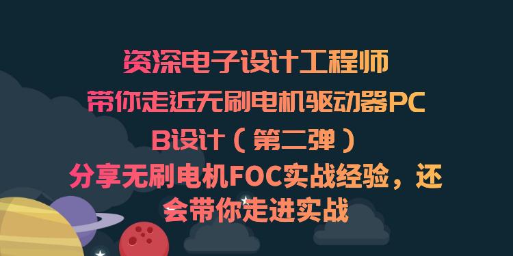 無刷驅動器PCB繪制實戰——從原理圖到PCB