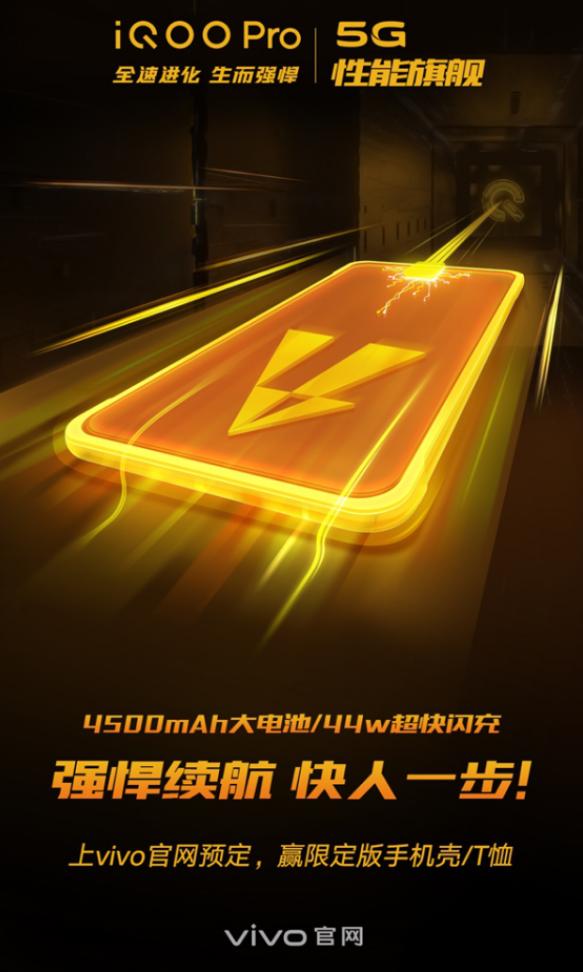 iQOO Pro 5G版预约量就已经接近60万人