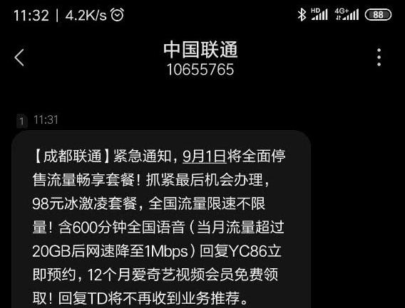 中国联通宣布将从9月1日起全面停止不限流量套餐