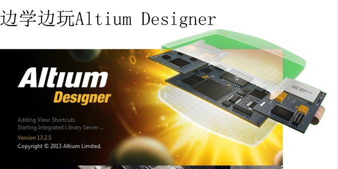 邊學邊玩Altium Designer