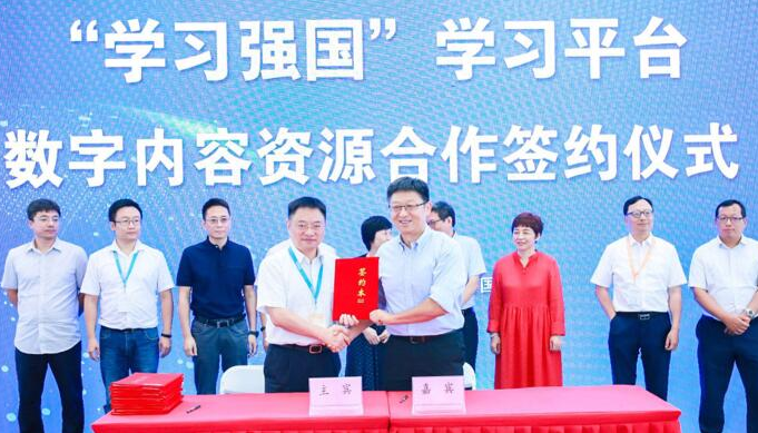 中国移动咪咕公司与学习强国平台携手将共同探索5G...