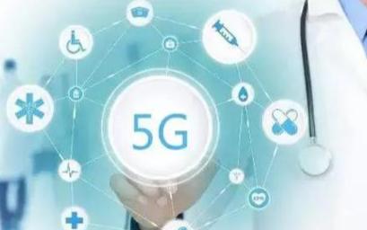 5G将赋能智慧医疗技术落地