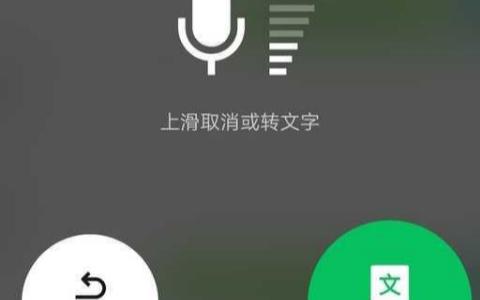 微信新iOS版本语音转文字功能上线