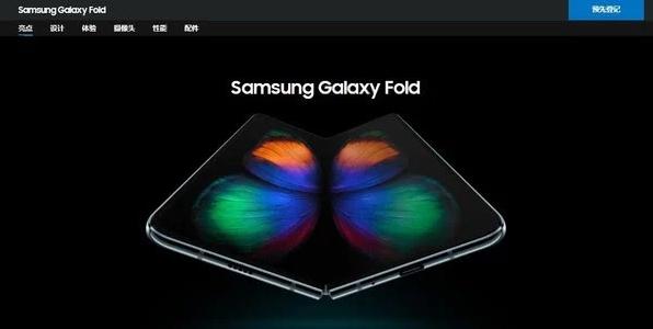 三星Galaxy Fold开启预约,搭载骁龙85...