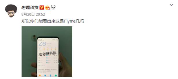 魅族16s Pro真机谍照和外包装盒疑似曝光,这会是Flyme几呢?