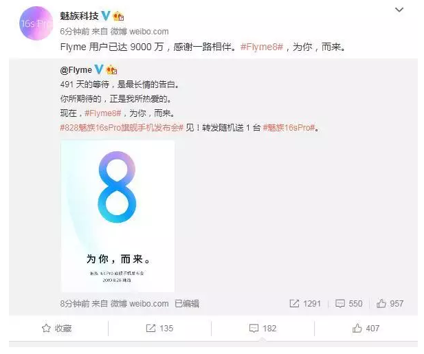 魅族科技宣布Flyme 8系统将和魅族16s Pro一起亮相新品发布会