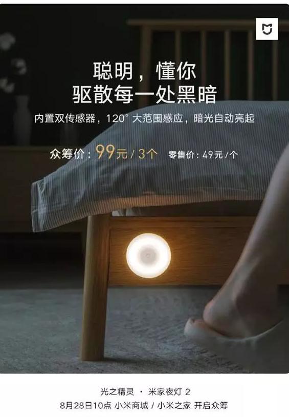 米家官微宣布:米家夜灯2来了,内置双传感器 120°大范围感应